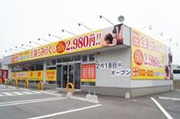 小嶺インター店