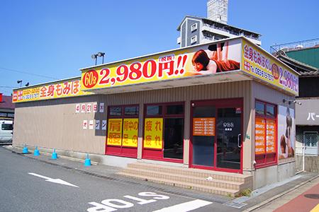 黒崎店外観